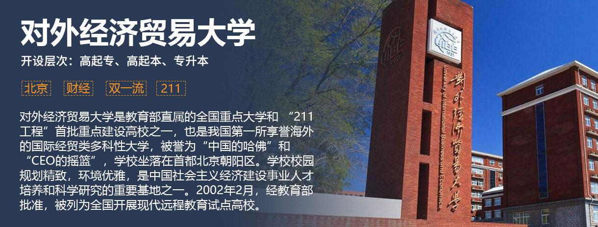 北京对外经贸大学远程教育