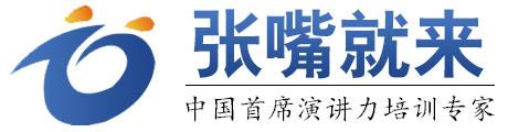 北京张嘴就来口才培训机构Logo