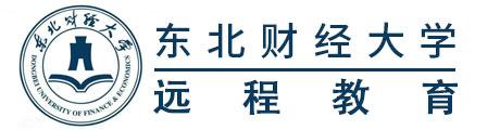 东北财经大学远程教育Logo
