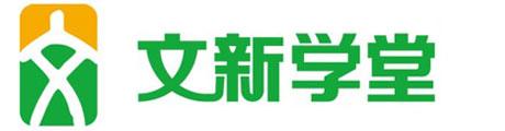 北京文新学堂Logo