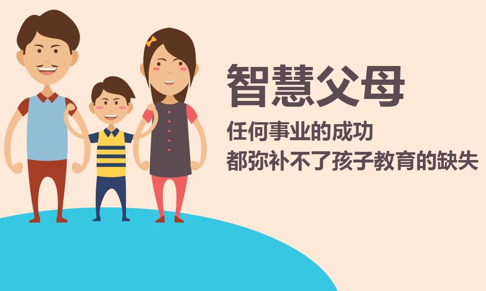 智慧父母培训班