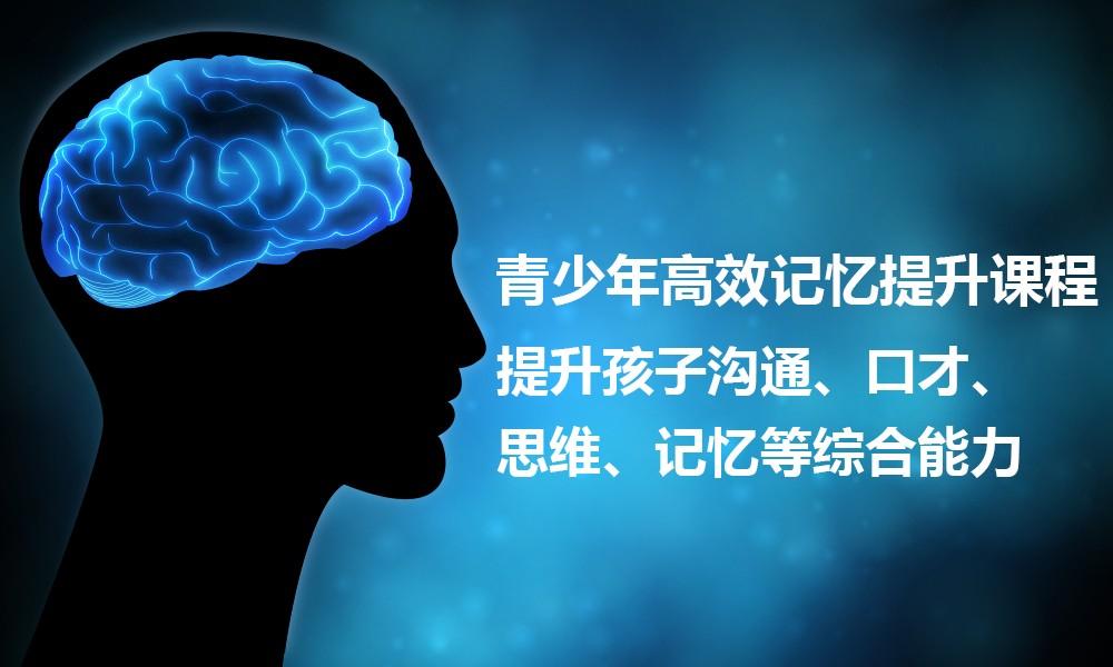 青少年高效记忆提升课程