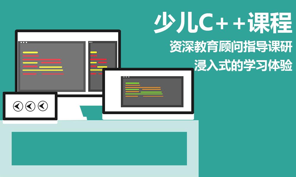 少儿C++课程