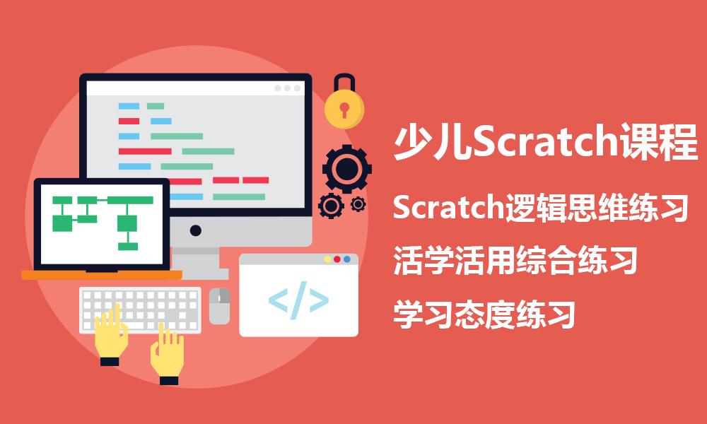 少儿Scratch课程