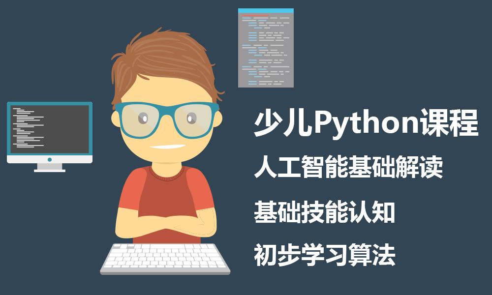 少儿Python课程
