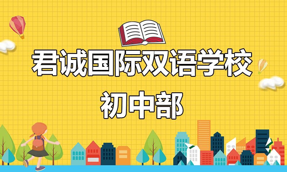 北京君诚国际双语学校初中部
