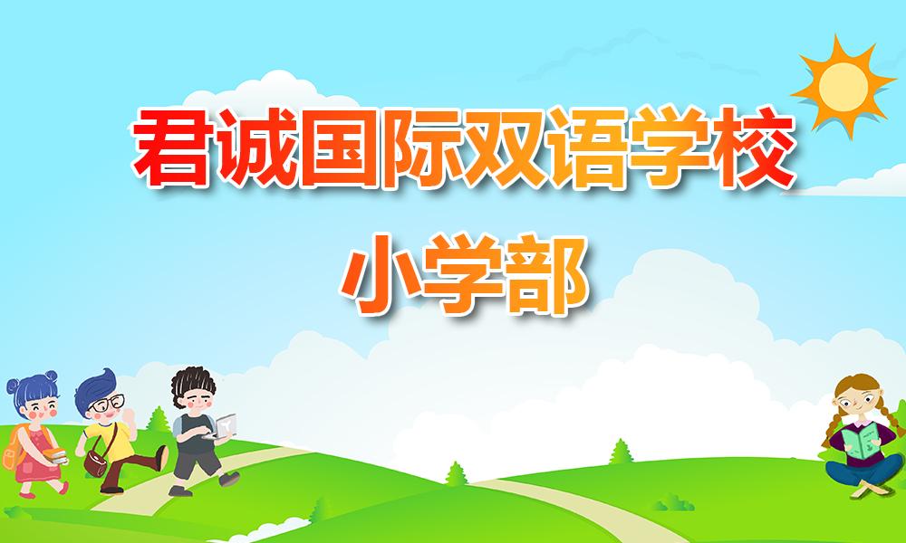 北京君诚国际双语学校小学部