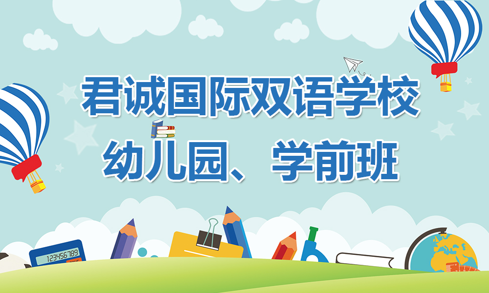 双语学校幼儿园、学前班