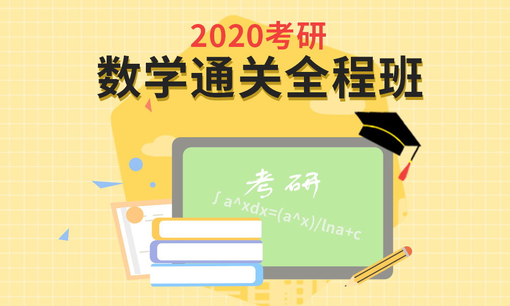 2020考研数学通关全程班