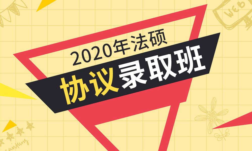 2020法硕协议录取班