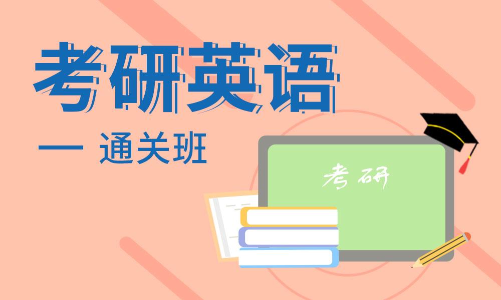 2020考研英语通关全程班
