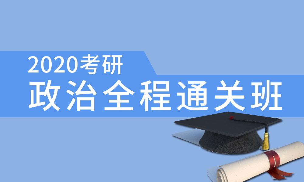 2020考研政治通关全程班