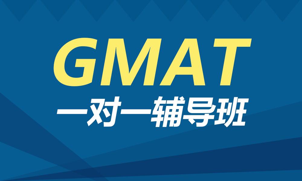 GMAT一对一辅导班