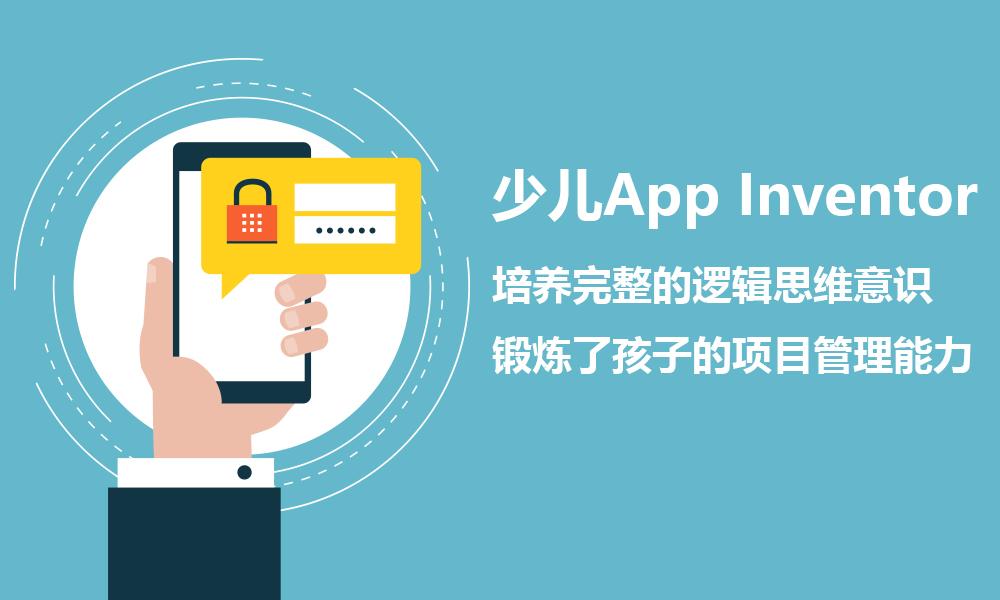 少儿App Inventor课程