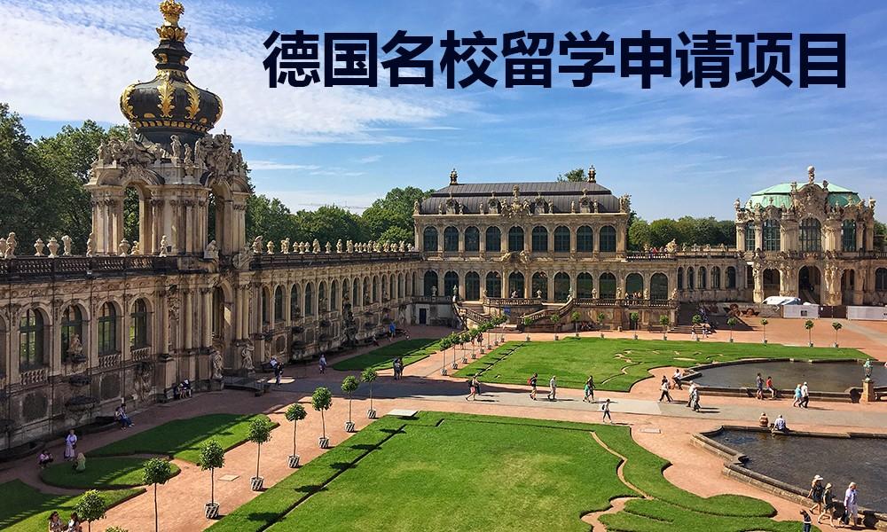 德国名校留学申请项目