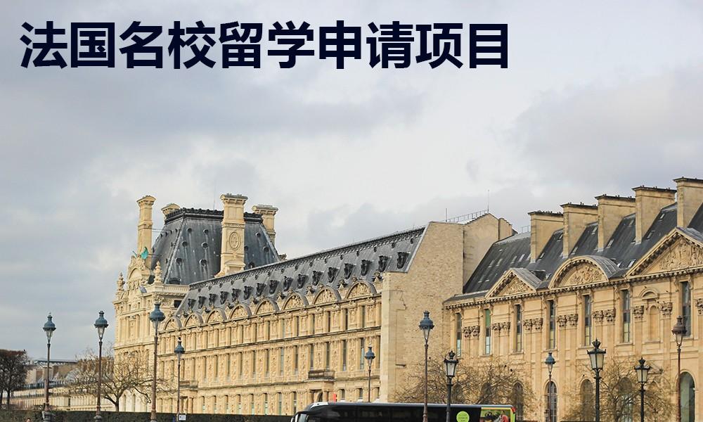 法国名校留学申请项目