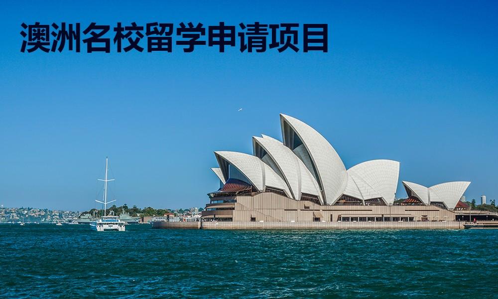 澳洲名校留学申请项目