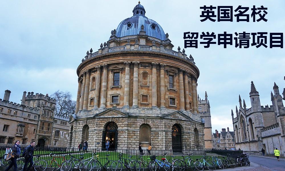 英国名校留学申请项目