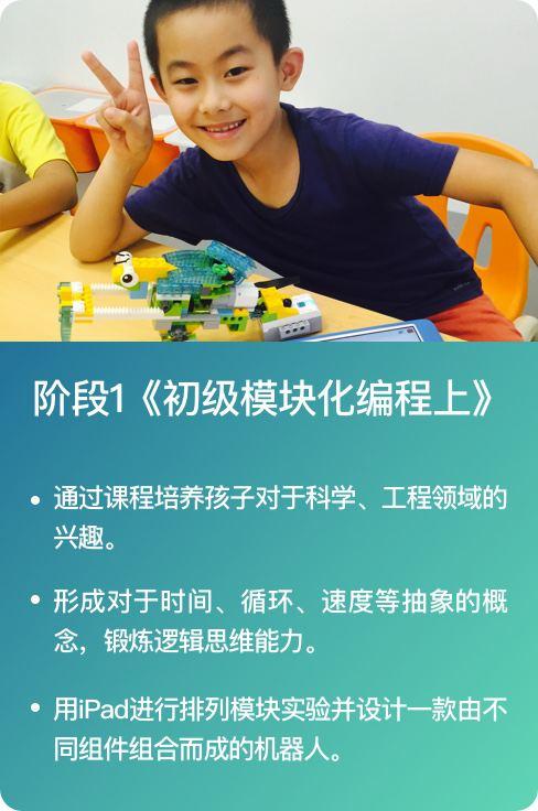 小学1-2年级编程课程