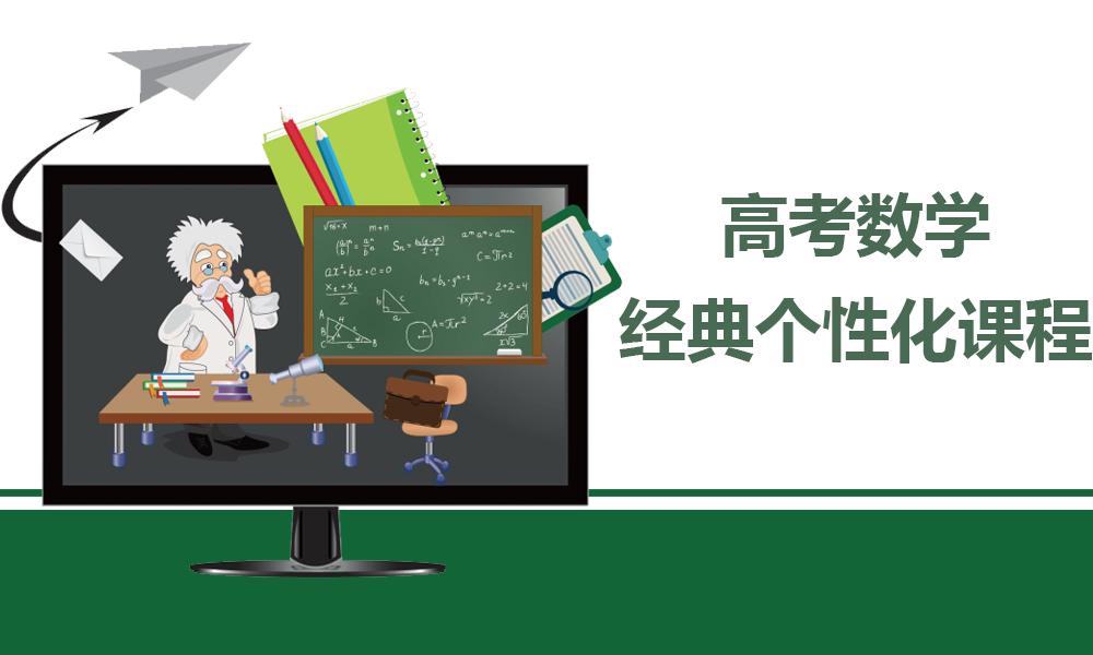高考数学经典个性化课程