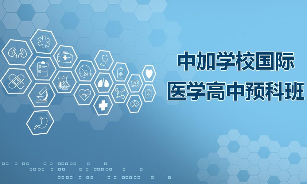 北京中加学校国际医学高中预科班