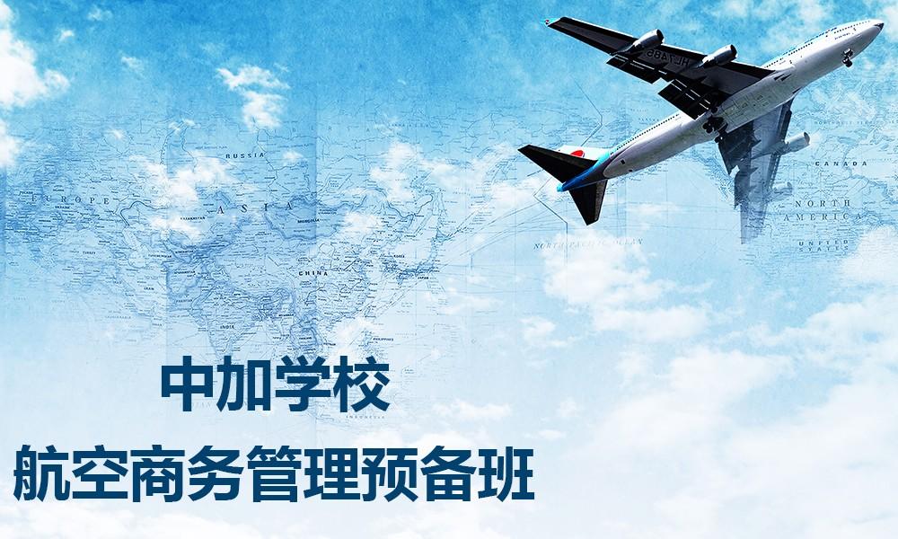 北京中加学校航空商务管理预备班