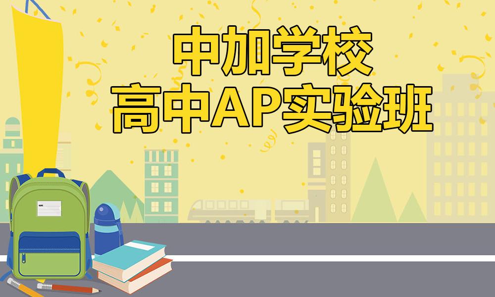 北京中加学校高中AP实验班