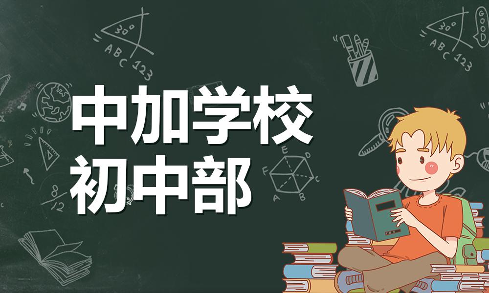 北京中加学校-初中部