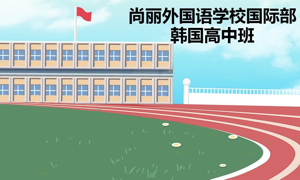 北京尚丽外国语学校-高中班