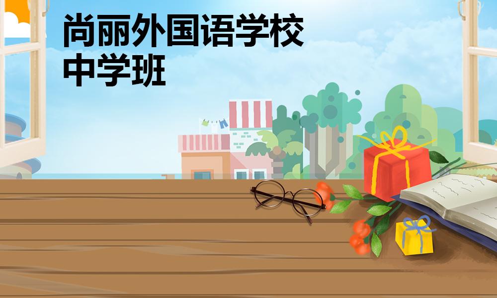 北京尚丽外国语学校-中学班