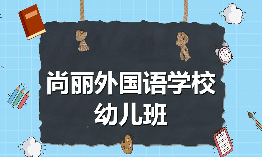 北京尚丽外国语学校-幼儿班