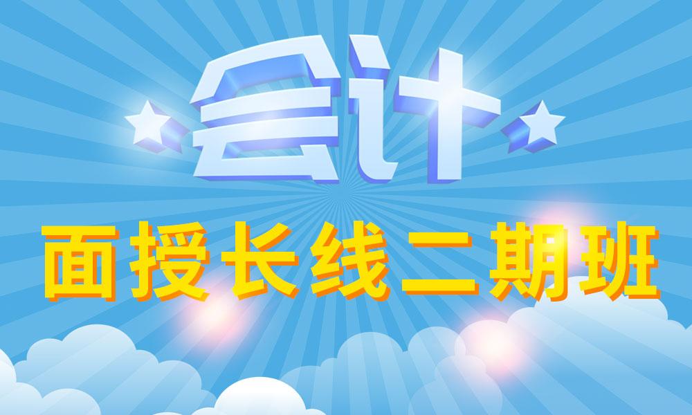 2019届注册会计师面授长线二期班