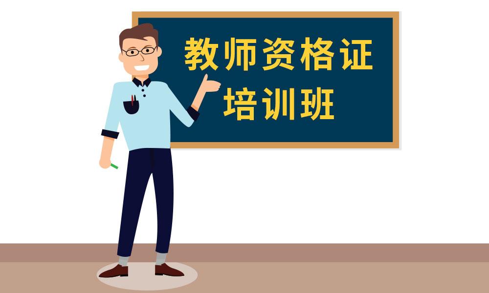 北京教师资格证培训班