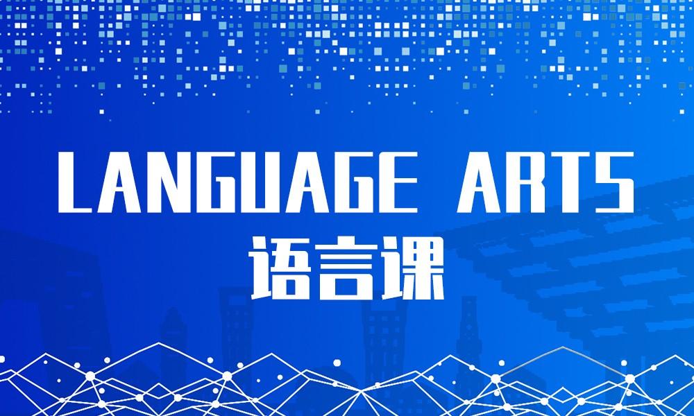LANGUAGE ARTS语言课