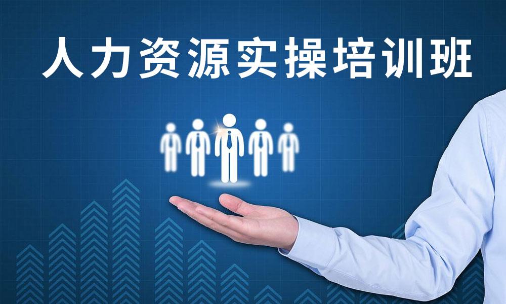 北京人力资源实操培训班