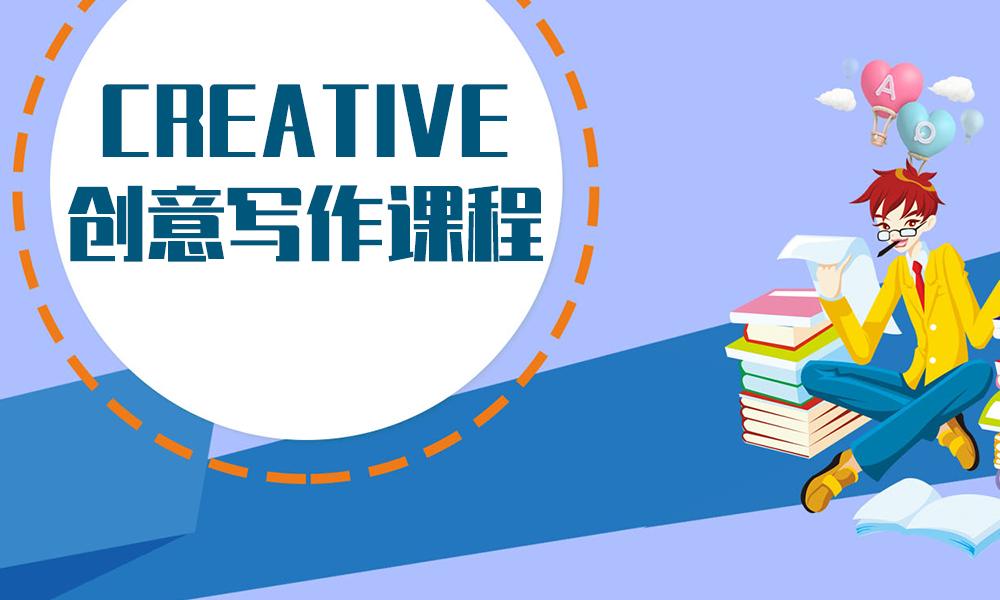 CREATIVE创意写作课程