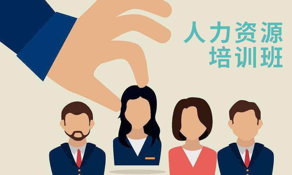 北京人力资源培训课程
