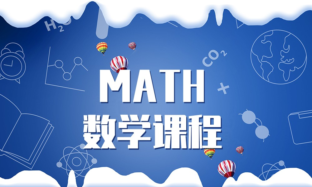 MATH 数学课程