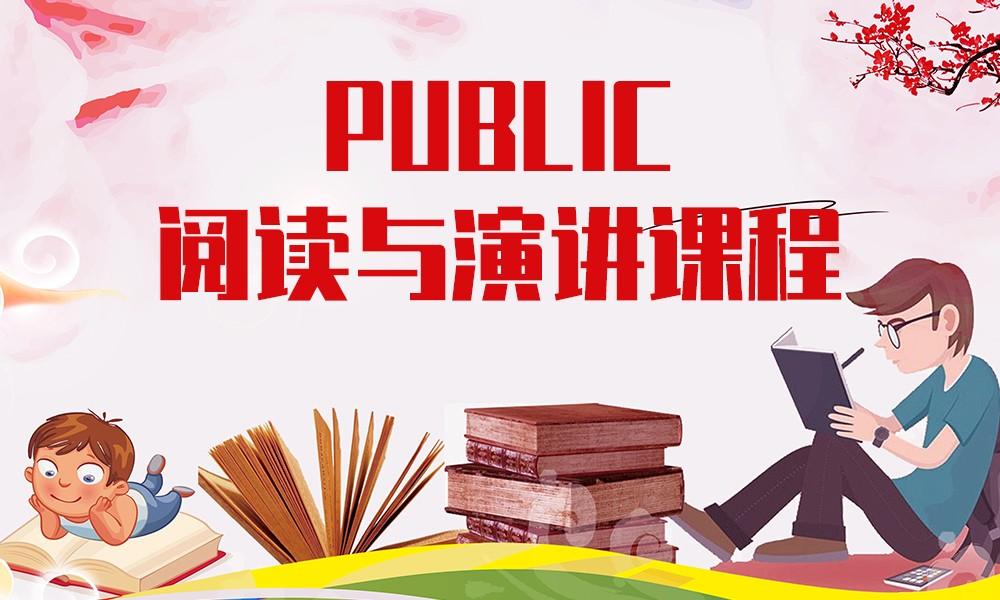 PUBLIC 阅读与演讲课程