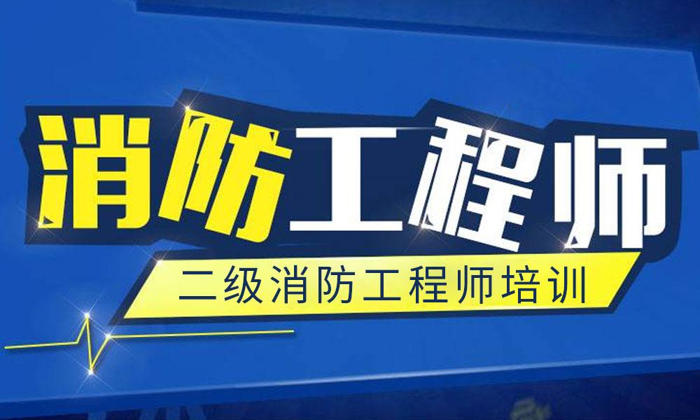 北京二级消防工程师培训