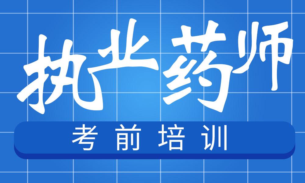 北京执业药师考前培训班