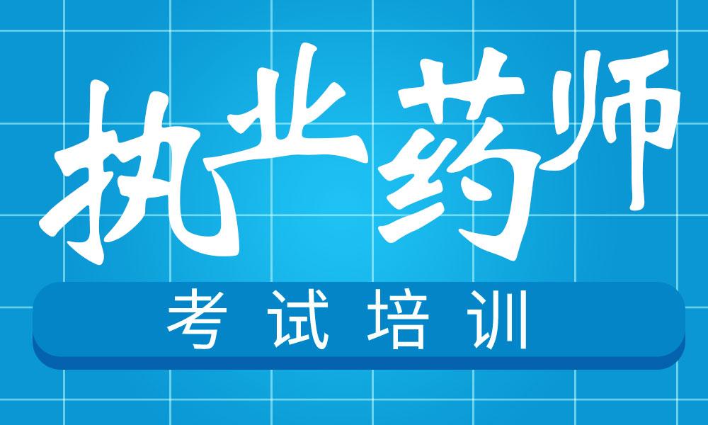 北京执业药师考试培训班