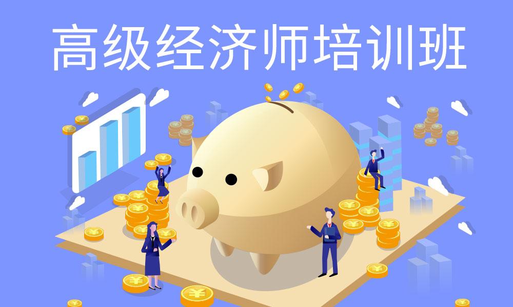 北京高级经济师培训班