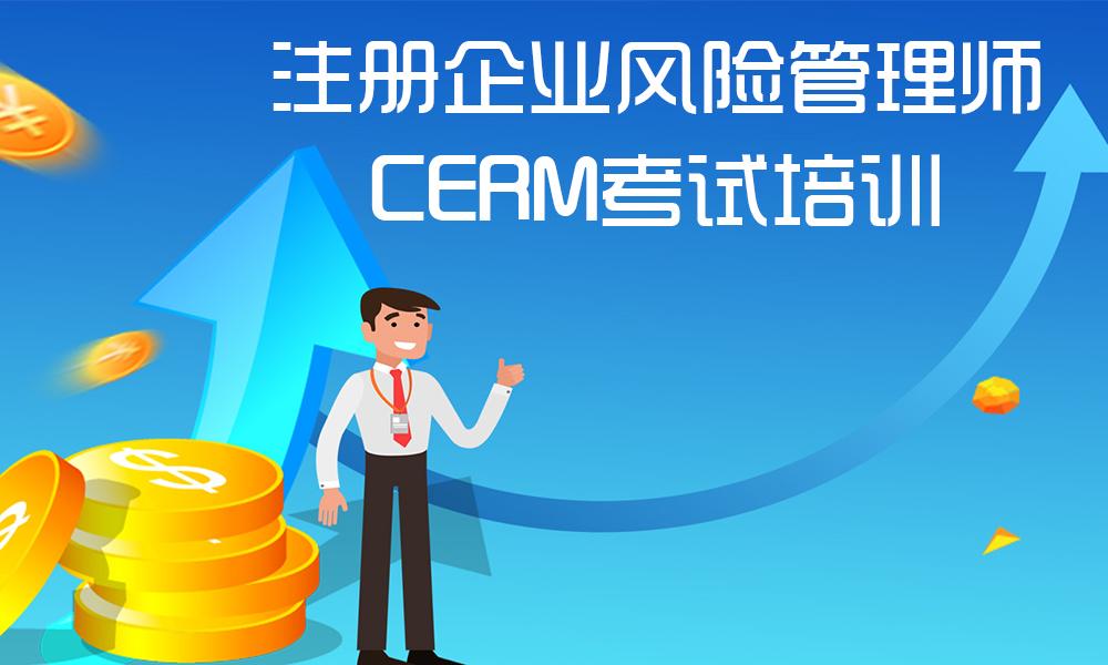 注册企业风险管理师CERM考试培训