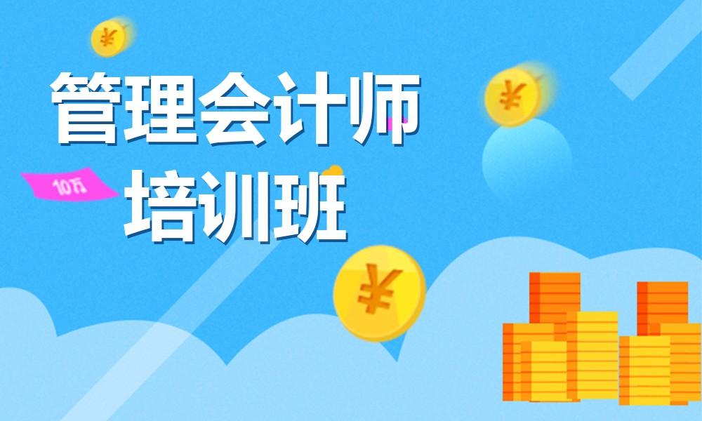 管理会计师北京培训班