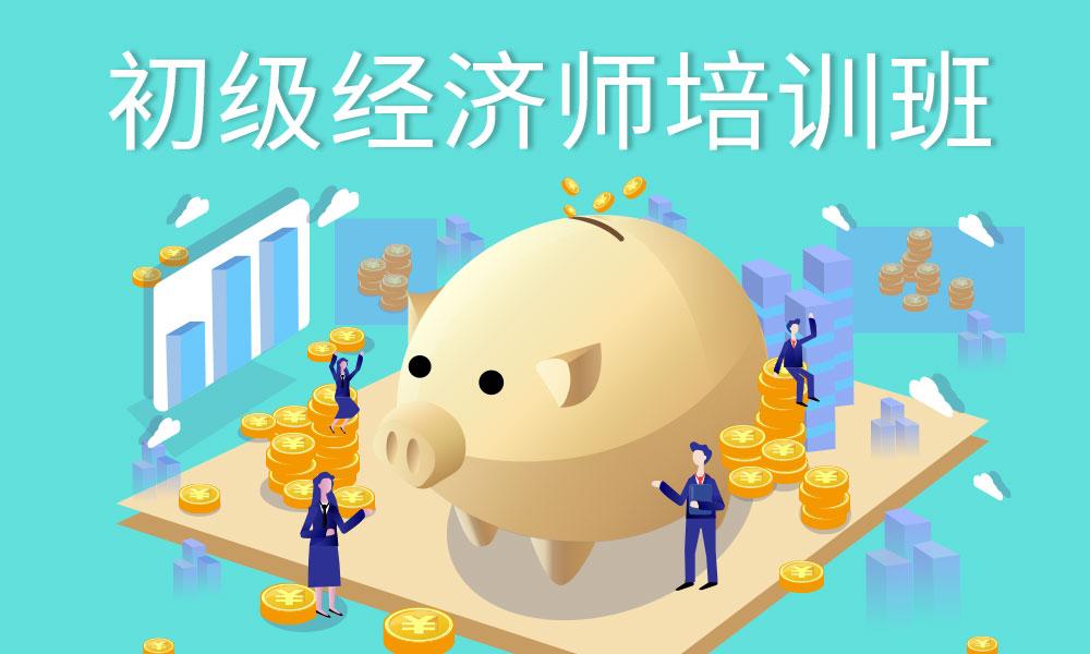 北京环球网校初级经济师课程