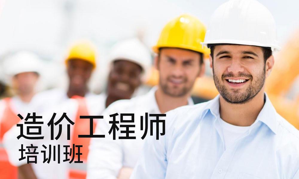 北京造价师培训
