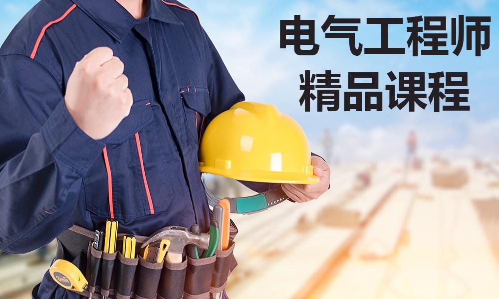 电气工程师精品课程