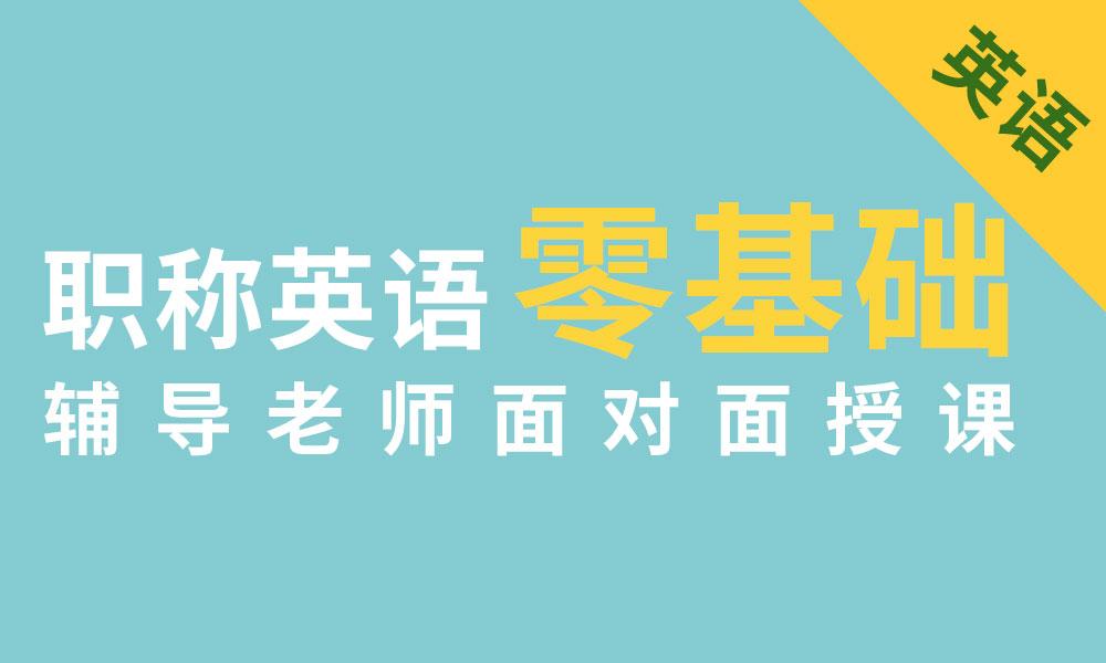 北京职称英语零基础培训