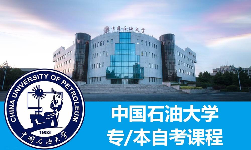 中国石油大学专/本自考课程